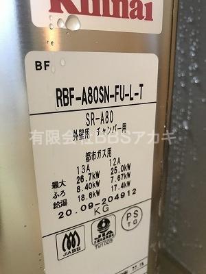 リンナイ「RBF-A80SN-FU-L-T」|お風呂の新規取り付け工事【県営団地 in 平塚市】