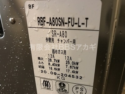 設置した風呂釜の型番は「RBF-A80SN-FU-L-T」です。|団地用の風呂釜&浴槽セットの新規取り付け工事【県営住宅 in 相模原市中央区】
