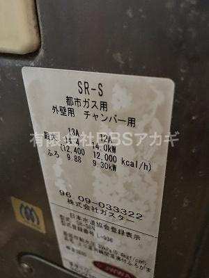 |ガスター「SR-S(風呂釜)」のお取り替え工事【都営住宅 in 江東区南砂】
