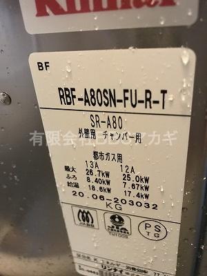 風呂釜の型番は「RBF-A80SN-FU-R-T」です。 団地用のお風呂の新規取り付け工事【市営住宅 in 横須賀市】