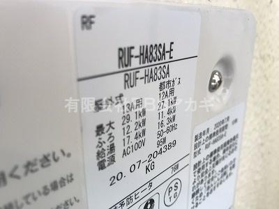 リンナイ製 「RUF-HA83SA-E」8.2号オートタイプの壁貫通型給湯器です。|団地用の風呂釜&広い浴槽セットの新規取り付け工事【県営住宅 in 藤沢市】