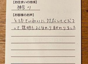 【団地のお風呂&キッチンのガス湯沸かし器の新規お取り付け工事】神奈川の福島様より、お客様のお声を頂きました!