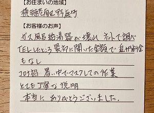 【ガス風呂給湯器のお取り替え工事】横浜市港南区野庭町 かお様より、お客様のお声を頂きました!