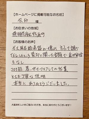 【ガス風呂給湯器のお取り替え工事】横浜市港南区野庭町 カオ様より、お客様のお声を頂きました!