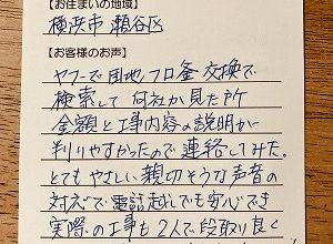 【団地フロ釜の交換工事】横浜市瀬谷区 永井様より、お客様のお声を頂きました!