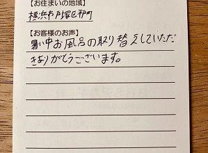 【お風呂のお取り替え工事】横浜市戸塚区平戸町のお客様より、お客様のお声を頂きました!