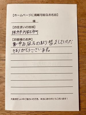【バランス風呂釜のお取替え工事】横浜市戸塚区平戸町のお客様より、お客様のお声を頂きました!