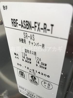 リンナイ「RBF-ASBN」6.5号の風呂釜です。|お風呂セットの新規お取り付け工事【県営住宅 in 横浜市戸塚区】