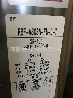 リンナイ RBF-A80SN 8.5号のバランス釜です。