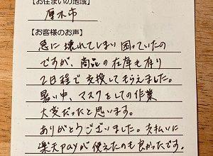【団地用風呂釜の交換工事】厚木市のKAZU様より、お客様のお声を頂きました!