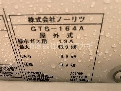 ノーリツ「GTS-164A」