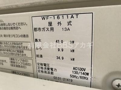 ハウステック「WF-1611AT」