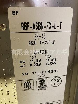 リンナイ RBF-ASBN 6.5号の風呂釜です。|団地用お風呂の新規取り付け工事【県営住宅 in 横浜市瀬谷区】
