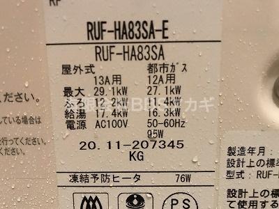 リンナイ 「RUF-HA83SA-E」8.2号オートタイプの風呂釜です。|団地のお風呂を広くて低いタイプに交換する工事【市営住宅 in 川崎市】