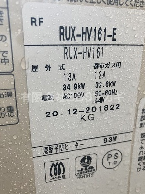 リンナイ 「RUX-HV161-E」16号給湯専用給湯器です。|団地用のお風呂をシャワー室に♪【県営住宅 in 横浜市磯子区】