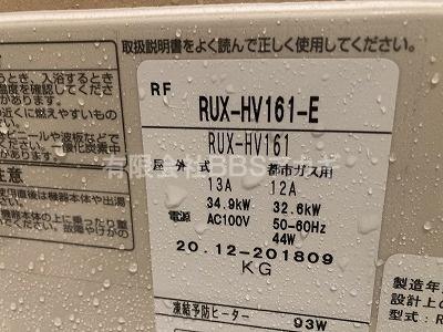 リンナイ「RUX-161-E」16号給湯専用給湯器です。|風呂釜&浴槽の新規取り付け工事【区営住宅 in 中野区】
