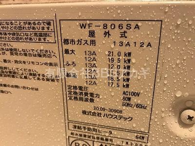 ハウステック「WF-806SA」8.5号オートタイプ