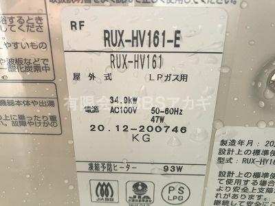 リンナイ 16号給湯器「RUX-HV161-E」|バランス釜からシャワーの強いお風呂へのお取り替え工事【横浜市緑区】
