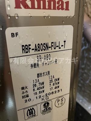 交換後の型番「RBF-A80SN-FU-L-T」です。|団地用風呂釜の交換工事【県営住宅 in 横浜市戸塚区】