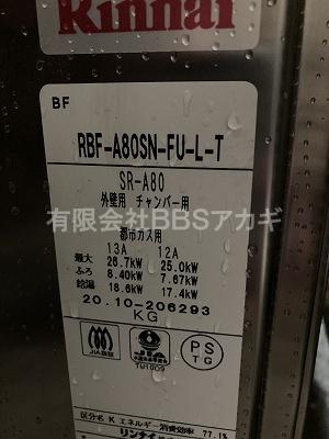 型番「RBF-A80SN-FU-L-T」|風呂釜の交換工事【都営住宅 in 調布市国領町】
