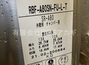 ガスターSR-80S2(風呂釜)の交換・お取り替え工事【県営住宅 in 横浜市】