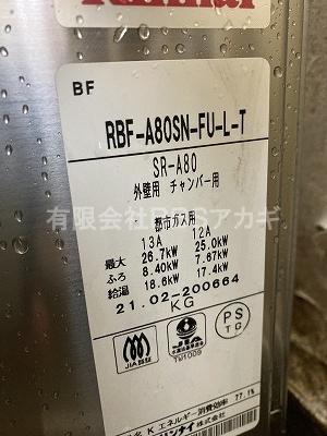 |ガスターSR-80S2(風呂釜)の交換・お取り替え工事【県営住宅 in 横浜市】