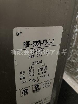 交換前の型番「RBF-80SN-FU-L-T」です。|団地用風呂釜の交換工事【県営住宅 in 横浜市戸塚区】