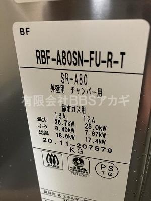 バランス釜の型番「RBF-A80SN-FU-R-T」|お風呂セットを新規で設置する工事【県営住宅 in 相模原市緑区】