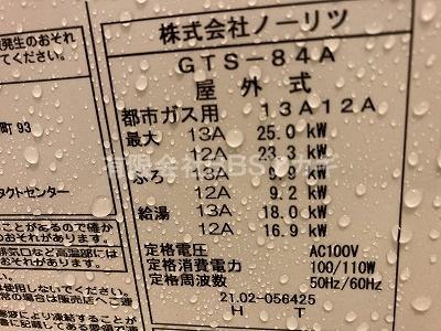 ノーリツ 8号フルオートタイプ 「GTS-84A」です。 バランス釜から広い浴槽へお取り替えする工事【都営住宅 in 東京都調布市】