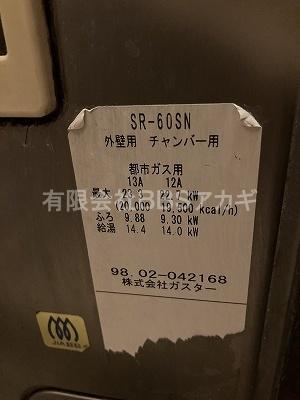 ガスター 「SR-60SN」23年前のバランス釜です! バランス釜からホールインワンへ交換する工事【都営住宅 in 東京都葛飾区西新小岩】